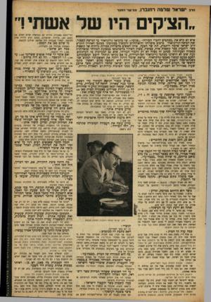 העולם הזה - גליון 866 - 27 במאי 1954 - עמוד 13   ישראל שלמה רחנברג. תת־ שר הסעד ״הצ׳קים היו של אשתי ר איש לא קרא את. מכתבים לחברי המזרחי״(״פנימי!״) של מלכיאל גרינוואלד עד לפרשת קסטנר. זאת הביאה לגרינוואלד