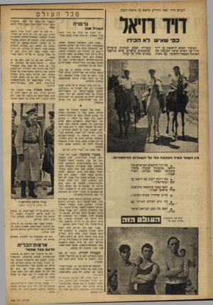 העולם הזה - גליון 866 - 27 במאי 1954 - עמוד 14   ״העולם הזה־ גאה להודיע מראש על כתבת־הענל, דווחיאל פכי שאיש דא הכירו הסיפור המלא הראשון על ריד חייו של האיש שיצר למעשה את הארגוך הצבאי־הלאומי, עם מאות עובדות