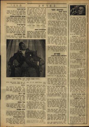 העולם הזה - גליון 866 - 27 במאי 1954 - עמוד 18   הןןי בםרחב הסיבוב הקר דרו ש: מ עו ר מדורי המסכן יהפוך בקרוב לזי־רת־קרב, בה יישפכו נחלי־ריו. דן אשל, חייל צעיר, יצא להגן על כבוד־המתכתבים, להשיב לדבריה של