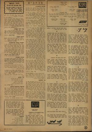 העולם הזה - גליון 866 - 27 במאי 1954 - עמוד 2   העורך הראשי : אורי זזבנרי העולם הזה ראש המערכת : שלום כהז עורך משנה, כיתוב : ה שבועון הם צ 1י ר ל אינ פ ורמציה רח׳ גליקטון 8תל־אביב (ליד תיאטרון ״ אהל ״ ) מעז