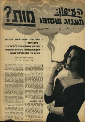 העולם הזה - גליון 866 - 27 במאי 1954 - עמוד 3   הא אתר. מעשן מ־ 20 סיגריות ליו ויותר t • במה ומן אתה משועבד להר*ל 1ה? • הא אתה מאמין ביעילות המסבנת? • הידוע לר ממה מורכב העשן? בתשובות לשאלות אלה, טוענים אנשי