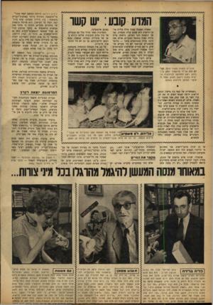 העולם הזה - גליון 866 - 27 במאי 1954 - עמוד 4   רידרס דייג׳סט. הירחון הנחשב לאחד מגור׳ מייההשפעה החזקים ביותר בארצות־הברית (תפוצתו 171 :מיליון טפסים) ,פתח בהתקפה רבתי על העישון. הוא פירסם תוצאות של מחקרים
