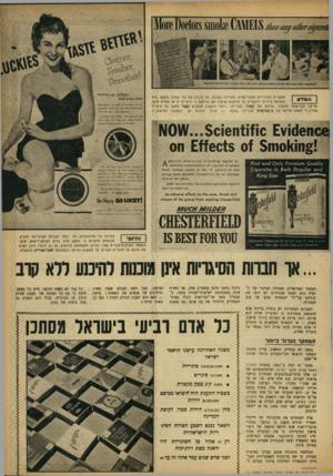 העולם הזה - גליון 866 - 27 במאי 1954 - עמוד 5   תעשיית הסיגריות האמריקאית, האדירה בעולם, לא קיבלה את גזר המדע בשקט. היא ן ן הוציאה מיליוני דולאריס על מודעות שיצרו את הרושם כי סיגריה זו או אחרת אינה נזזיקה