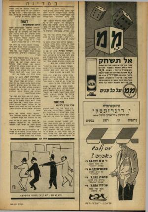 העולם הזה - גליון 866 - 27 במאי 1954 - עמוד 8   במדינה (המשך מעמוד )6 ייעול וריכוז גביית״המסים. בשבוע שעבר נסתיימה תקופת־ההשאלה. שריבום התיצב לפני מועצת־העיריה, מסר את הדין־וחשבון שלו, ביקש שיחזירוהו