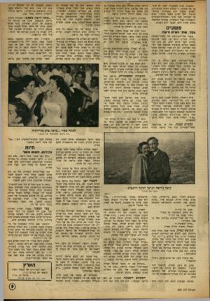 העולם הזה - גליון 866 - 27 במאי 1954 - עמוד 9   הטענות, שהיו משכנעות למדי, לא שיב״ נעו את שימקין — מהנדס החיים הציבוריים. השבוע המשיך הוא בפעילותו במלוא״ הקיטור, החל לארגן משאל ציבורי, הביא את הצעותיו לפני