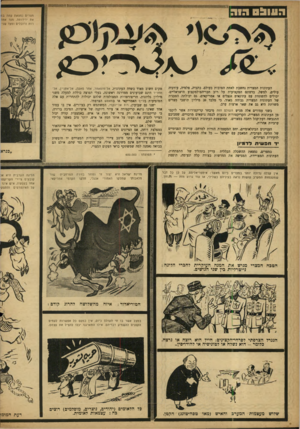 העולם הזה - גליון 867 - 3 ביוני 1954 - עמוד 10 | a S n u n ru n נוצרים נמצאת עתה בנן את ידידותה. מצד אחדי רות ורוכלים ומצד שני העתונות המצרית נחשבת לאחת הטובות בעולם. כתביה, צלמיה, עורכיה עולים, למשל, ברמתם