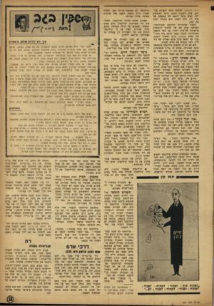 העולם הזה - גליון 867 - 3 ביוני 1954 - עמוד 13 | הימי לישראל להקמת מוסד לנערים עזו קרלינסקי לא הסתפק בדירה זאת, החליט אצלאזרחית בים, צחק לתכנית הקמת מוסד לארבעים לשכור דירה נוספת, הפעם ילד, הציע מוסד ל־ 600
