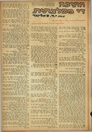 העולם הזה - גליון 867 - 3 ביוני 1954 - עמוד 19 | פרק מתוך הספר אני, ניו־יורק וכל השאר, שזכה להצלחה יוצאת מגדר הרגיל בארצות־הברית, והמופיע בשבוע הבא בישראל, מוגש לקוראי העולם הזה. ׳*•.mo־r.־ .סאליגגי״ הולדן