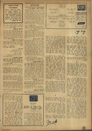 העולם הזה - גליון 867 - 3 ביוני 1954 - עמוד 2 | העורך הראשי : העולס אור׳ א בנ רי ראש המערכת : שלו ם כהל עורך משנה, ניתוב : עורך משנה, תבנית : י שעיהו לב -א תוטבזעון ה מ צויר ראיגס ורמציה רח׳ נליקסול 8תל־