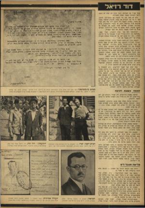 העולם הזה - גליון 867 - 3 ביוני 1954 - עמוד 6 | דוד רזיאל אנשי אצ״ל את הערבים, גרמו להרג רב. איש לא נתפס. רזיאל השתתף בעצמו באחת הפעולות. הוא לא עשה זאת בדי להפגין את אומץ־לבו. להיפך, חסר לו בל יצר להבליט את