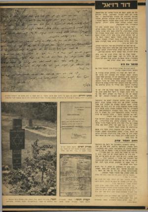 העולם הזה - גליון 867 - 3 ביוני 1954 - עמוד 7 | דוד דויאל יגלו את נשקם, יתפסו את מרכזי־השלטון של ארץ־ישראל. באותו רגע תשגר הפזורה המאורגנת, מליוני היהודים באירופה המזרחית, את חטיבות צבא־המילואים — כמה