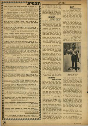 העולם הזה - גליון 867 - 3 ביוני 1954 - עמוד 9 | ב מדינ ה העם עוגת השערוריות הכל התחיל כשחיצצר מעריב, בערב שבת שעבר, את הידיעה כי ח״ב אגודת־ישראל שלמה לודנץ הואשם במכירת דולארים (העולמ הזה .)866 איש לא י־ע