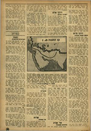 העולם הזה - גליון 868 - 10 ביוני 1954 - עמוד 13 | לכתוב את העתון בסגנון אנגלי או אמרי- קא־ (ההחלטה: אמריקאי) ,ועד לשאלת כיצד לכתוב באנגלית את השם שדה־בוקר. לפני שבוע, אחרי טיוטה שלישית־ ואח מכבשי הדפום רונה,