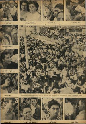העולם הזה - גליון 868 - 10 ביוני 1954 - עמוד 15 | נכרים, נ שי ם :במעט כל שכבות האוכלוסיה היו מיוצגות בקרב הקהל, עקבו אחרי כל תנועה של הילדה -אולי והו t -חכה ד*ע את הממפריס מהתוף. ״ מה ע 0הכדוד*ל t׳׳ ..שוב לא