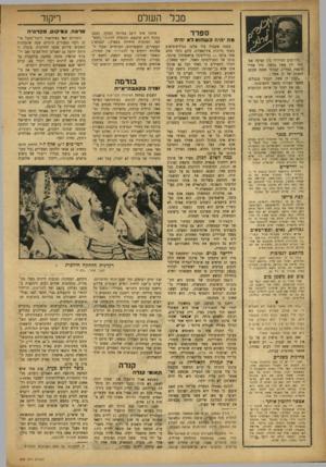 העולם הזה - גליון 868 - 10 ביוני 1954 - עמוד 18 | מכל העולם ספרד מה היה כשהוא לא היה הדו־קרב המילולי בין קציעה אסרתי ודן אשל נמשך. מיד אחרי הושעת הגליון, קבלתי ממנה מכתב המכוון אל דן אשל : .ובכן דן אשל, הגבור