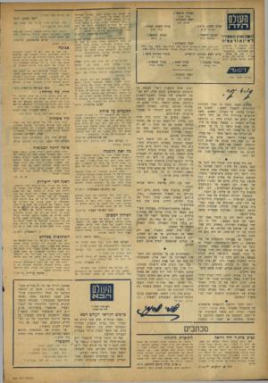העולם הזה - גליון 868 - 10 ביוני 1954 - עמוד 2 | העולס הז ה העורך הראשי ש. הארץ• אני מצרה העתק ממכתם ששלחתי למערכת האריו כו כתבתי וביו השאר) שאני מעדיה בהחלט לקרוא דפודטז׳ות על נושאים בינוניים. הכתובות בצורה