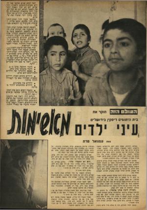 העולם הזה - גליון 868 - 10 ביוני 1954 - עמוד 3 | לפני חמש שנים נמלטו שני יל דים מכית־היתומים דיסקין, ירו שלים. הם לא יכלו לשאת יותר את משטר הכלא. הם לא יכלו לע מוד יותר בהכאות המתמידות על הקלה בשגיאות. הילדים