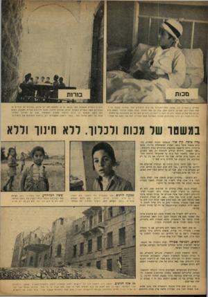 העולם הזה - גליון 868 - 10 ביוני 1954 - עמוד 4 | אפרים בך אפריס , 12 ,שוכב בחדר־החולים של בית היתומים אחר שהוכה קשות על־ידי אחד המדריכים. אפרים, היתום מאב, עלה עס אמו מהודו. בגלל מצבה הכלכלי הקשה היא הביאה את