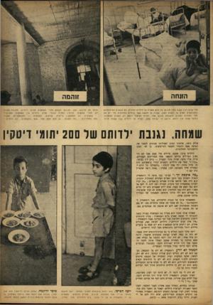 העולם הזה - גליון 868 - 10 ביוני 1954 - עמוד 5 | זוהמה חדר־שינה רגיל נקבע כחדו־חולים. אי! איש משגיח על הילדים החולים. הס קופצים ממיטותיהם ומתרוצצים יחפים על רצפות האבן. עשרה עד חמשה עשר הילדים הממלאים מדי יום