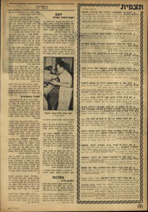 העולם הזה - גליון 868 - 10 ביוני 1954 - עמוד 6 | תצפית (בל הזכרות שמורות) • הסיכויים למסע־נצחון שיחזיר את כן־נורידן לשלטון פוחתים והולכים. אנשים שביקרו לאחרונה את בי. ג׳י. בשדה־בוקר ובבית׳ החולים התרשמו
