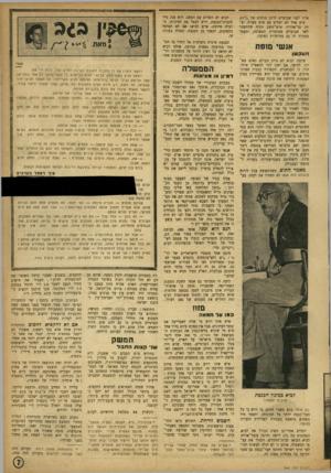 העולם הזה - גליון 868 - 10 ביוני 1954 - עמוד 7 | אלון לפני שבועיים לרוב מוחלט של .5 3 % איש אחד לא ישלים עם שום פשרה. יצ חק בן־אהרון׳ איש״משק תקיף שהתפטר לפני שבועיים ממוסדות המפלגה, יתפטר במקרה זה גם ממוסדות