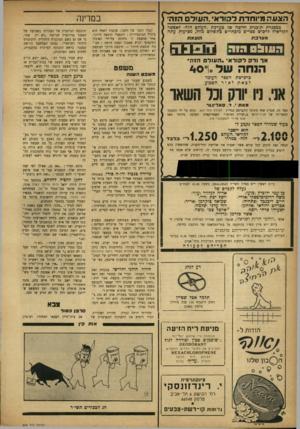 העולם הזה - גליון 868 - 10 ביוני 1954 - עמוד 8 | במדינה האעה מיוחדת דסודא׳,העזדם הוהי כמסגרת תוכנית חדשה של מערכת. העולם הזה־ לאפשר לקוראיה לרכוש ססרים מוכחריס כתשלום מוזל, מציעות עתה מערכת nbiimהוה f J i i