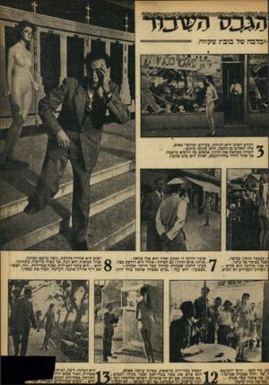 העולם הזה - גליון 869 - 17 ביוני 1954 - עמוד 11 | -ובלבה של בובת שעירה. ^ לעולם הצונן היא! הגיחה, בעירום ובחוסר מאום. ל י איה האהוב בן־החמד, היבן מקומו ביקום ז ^ המולה ממלאת את הדרך, אנשים בה זורמים ברבבה. אף