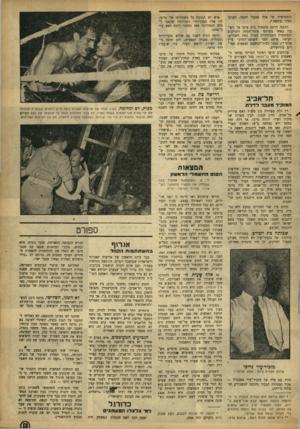העולם הזה - גליון 869 - 17 ביוני 1954 - עמוד 13 | והחמישית של אחד מבעלי הקפה׳ הערבי סמיר בידאס •*. ההגנה הרסה כתגמול בית ערבי על יוש ביו באחד מפרדסי פתח־תקווה הקרוב-ם והמשטרה המנדטורית עצרה כמה חשודים׳ הביאה