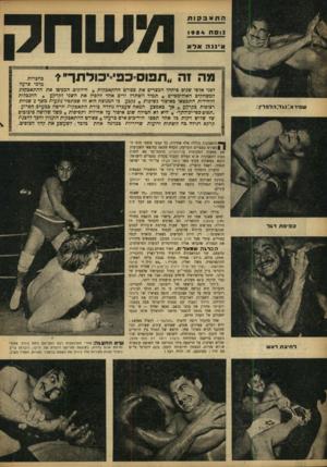 העולם הזה - גליון 869 - 17 ביוני 1954 - עמוד 14 | ש פיד א:נ \ד:ד.ד ם רין: מה וה ״תכום־כפי־יכולתך־י׳ כחצרית מדכי פרעה לפני אלפי שנים פיתחו המצרים את ספורט ההתאבקות * היוונים הכקיסו את ההתאבקות למשחקים
