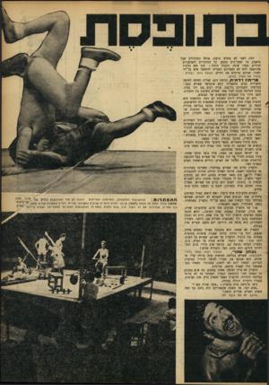העולם הזה - גליון 869 - 17 ביוני 1954 - עמוד 15 | הזוג השני לא מחדש הרבה. אותם התרגילים שכל מתאבק על שפת־הים מבצע. כל הכרכורים והפרפורים חוזרים, בסדר שונה. ההבדל היחיד: תוך שש הדקות שהוקצבו להם לא מספיקים