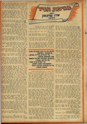 העולם הזה - גליון 869 - 17 ביוני 1954 - עמוד 19 | ראיתי פני אשד, זקנה שהביעו יאוש לאין קץ ושמעתי קול בכי חנוק. כל הדלתות הסמוכות היו פתוחות. ראיתי פיות פעורים ועינים קרועות לרווחה. חששתי לשלומה של לילה ונשמתי