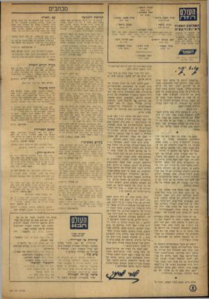 העולם הזה - גליון 869 - 17 ביוני 1954 - עמוד 2 | העורך הראשי : העולס הזה אורי אבנר׳ ראש המערכת : שרום כהן עורך משנה, כיתוב רח׳ נליקסוז 8תי־אביב (ליד תיאטייז ״ אהל ״ ) ״עולמפרם״ מעל הסברפים יי• * 1Sטל• 26785