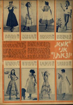 העולם הזה - גליון 869 - 17 ביוני 1954 - עמוד 20 | ימי. מכנסי $אדומים חולצת מלחים לגנה בפסים אדומים /הנופלת ברישול על גבי המכנסיים, מתאים לנערות דקות 1דק1ת פחות — בתנאי שרנליהך נאות. צעיר. חלקה העליון של השמלה