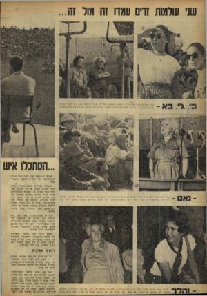 העולם הזה - גליון 869 - 17 ביוני 1954 - עמוד 4 | של עולמות זרים ע»רו זה »ול זה... שתי צעירות אלה ראו אותו זו הפעס הראשונה בחייהן. אפילו מרחוט נראה עייף, נשען בכבדות על מקל תוך כדי הליכה. קשה היה לתארו כמנהיג