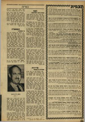 העולם הזה - גליון 869 - 17 ביוני 1954 - עמוד 6 | צפית ( 1 3חזנו׳ווו » םור « ) • חיים כהן לא יגי ש כל תביעה לביטול חסינותו של ד־׳ר רוזנברג, אחר שניתנה הוראה מפורשת מצד ראש הממשלה לשר הנזשפטיס לגנוז את תיקי