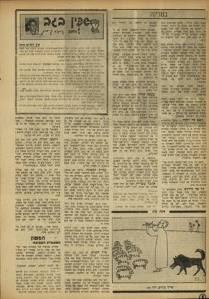 העולם הזה - גליון 869 - 17 ביוני 1954 - עמוד 8 | לבון סיים את ארבע שנות לימודיו. … המשפיעים מתחת לפני השטח ושהם למר אית עין בלתי״פוליטיים, פועלים לטובת לבון. לבון ניגש לעבודתו במרץ. … אולם קשה לאיש כמו לבון