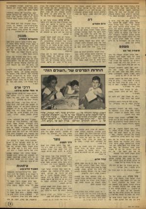 העולם הזה - גליון 869 - 17 ביוני 1954 - עמוד 9 | אריה (״הזקן״) שנקר בא, כרגיל׳ באיחור של שלושת רבעי שעה בלוויה מזכייו הממושקף והנאמן אברהם קריסטל. ליד שולחן הנש אות ישבו ששה שרי ממשלה וכשלושה תריסרים מנהלי