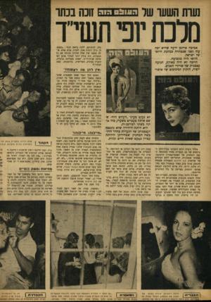 העולם הזה - גליון 870 - 24 ביוני 1954 - עמוד 10   minהשש־ שר a & iu nה 1ה זוכה בכתר מלכת זפי תער בחן, להתנועע, ללכת בראש זקוף :״בעצם, הן כולן דומות אחת לשניה, פנים נאים. אולם כמעט ואין אחת שתרכז בתוכה את כל