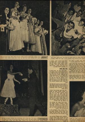 העולם הזה - גליון 870 - 24 ביוני 1954 - עמוד 11   נהג הקהל בשקט, היה מרוצה בהחלט מן הבחירה של מלכת היופי, הביע זאת הסכמה. אביבה הקסימה, פרט לשופטים, גם את הקהל שבא לחזות בתחרות. :יפות, חברה גבוהה, או אפילו חתן