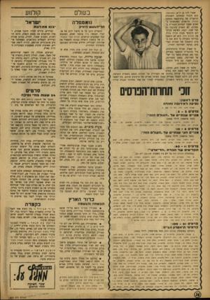 העולם הזה - גליון 870 - 24 ביוני 1954 - עמוד 14   שאול לדני בן ה־( 18 משמאל), הוא תלמיד המחלקה השמינית הריאלית של בית־הספר התיכון גאולה, תל־אביב. כשהתכונן ב שבוע שעבר לבחינת הבגרות בספרות׳ לא הפסיק מהרגלו זה