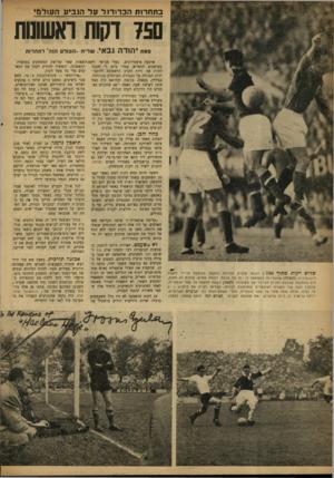 העולם הזה - גליון 870 - 24 ביוני 1954 - עמוד 16   בתחרות ה כדו רג לעל הגביע ה עול מי 750 דקות ראשונות מאת ש לו שדקותמתוך : 750 דוגמה קלסית לבלימת התקפה מבוצעת על־ידי ההגנה היוגוסלבית (למעלה) שהצטיינה במשחקה (