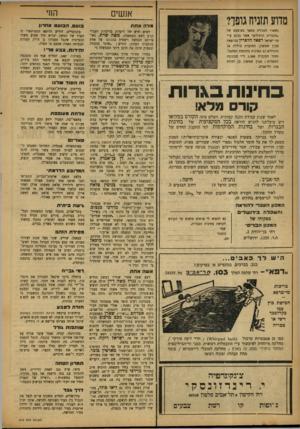העולם הזה - גליון 870 - 24 ביוני 1954 - עמוד 18   אנשים מדוע תזניח גופך? מרה אחת נשארו למכירה מספר מצומצם של ,״חוברות תרגילים״ אשר נכתב ע״י מר ישראל רפאל הלפרין בהוצאת מכון שמשון. החוברת כוללת 34 תרגילים 63