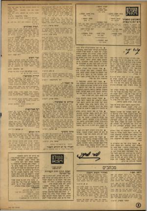 העולם הזה - גליון 870 - 24 ביוני 1954 - עמוד 2   העורך הראשי העווס ה ־י ה או רי אבנר׳ ראש המערכת : ש לו ם כ הן עורך משנה, תבנית : עורך משנה, כיתוב : או רי י ש עי הו ל בי א השבועון הם צזיר לאיגפורמ צי ה רוז׳ נ