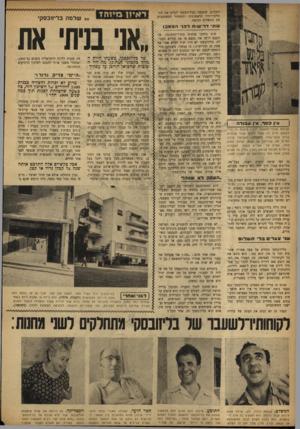 העולם הזה - גליון 870 - 24 ביוני 1954 - עמוד 4   רמת־גן, שתבעה מבליזובסקי לקיים את התחייבויותיו הראשונות ולהחזיר למשתכנים את התשלום הנוסף. ד ^יון 13י 1ח7 ע 0שלמה בליחבסקי שתידרישותדפ1י הטאבו שוב נדחקו אנשים