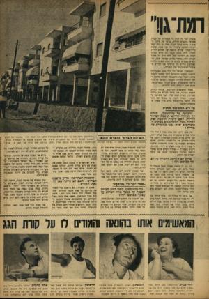 העולם הזה - גליון 870 - 24 ביוני 1954 - עמוד 5   ציבור, דבר זה הרם כל אפשרות של קבלת אשראי בתנאים רגילים, ערער את אימון הציב, ר ,ביתר עסקי הקניה שלי. זה היה רעש הכרחי לשיכון ציבורי. מה רצו ממני, שלמה