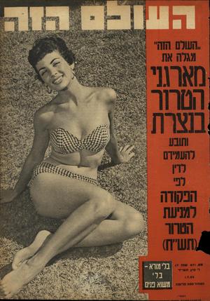 העולם הזה - גליון 871 - 1 ביולי 1954