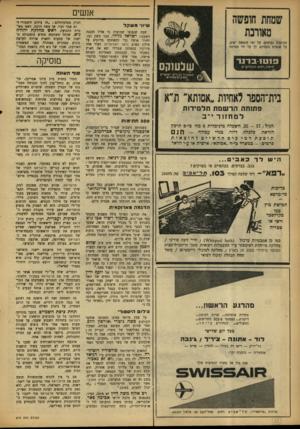 העולם הזה - גליון 873 - 15 ביולי 1954 - עמוד 16 | .״ אדם אחר שביקש לשמור על שיתי המשקל היה ד״ר ישראד רודולף קסטנר, שצלצל למערכת סוכנות הידיעות עתים, ביקש לשים לב לכך שמשפט הוצאת הדיבה לא יכונה יותר ״משפט