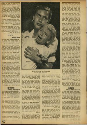 העולם הזה - גליון 873 - 15 ביולי 1954 - עמוד 7   נוסף לערימת הניירות שקראום הביא עמו לבית־המשפט הביא תמיר גם את הדרכון הגרמני של יואל ברנד, שנשא את אשרת הכניסה לתורכיה ולסוריה, על מנת להוכיח את מעצרו של בראנד