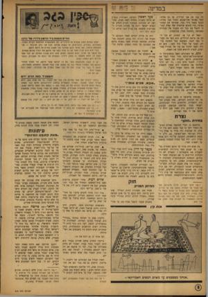 העולם הזה - גליון 874 - 22 ביולי 1954 - עמוד 8 | רפאל לא זכר או׳ לפחות, לא זכר היטב את פרשת הדולרים. הוא ניצל את מעמ דו כעד הגנה׳ השתמט מכל תשובה בר רה.