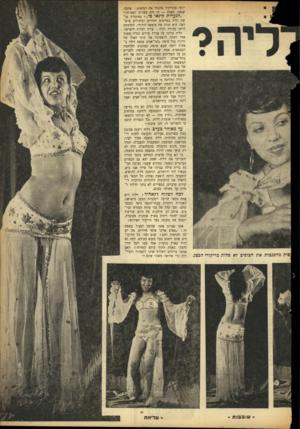 העולם הזה - גליון 875 - 29 ביולי 1954 - עמוד 11 | פות מהפנטות את הצופים לא פחות מריקודי הבטן -שובבו ת יותר מהריקוד אהבתי את המשחק: אהבה, שנאה, תאווה — זה היה כשרוני האמיתי.״ ״הנערות קינאו גי באיטליה פג שה דליה